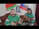 Белорусы - спящим Украинцам отличная песня смотреть и слушать фашизм не пройдёт молодцы ребята ждём ваших новых песен АНАНАС АХА