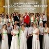 Школа танцев Сергея Шибанова, Санкт-Петербург