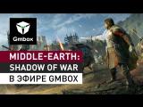 Middle-earth: Shadow of War в эфире Gmbox
