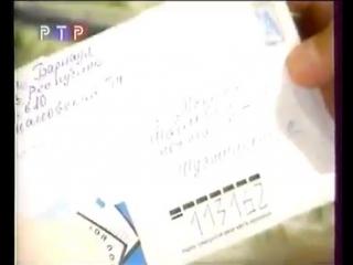 (staroetv.su) Анонсы (РТР, осень 1998)