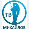 Михайлов-ТВ (телеканал)