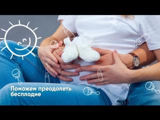 Лечение бесплодия в медицинском центре