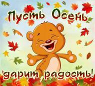Пусть осень дарит радость !