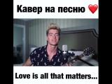 Алексей Воробьев:  Решил записать ? кавер на свою англоязычную песню #loveisallthatmatters Слушайте в iTunesMusic 04.11.2017