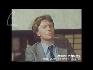 """Эксклюзив. Андрей Миронов о том, почему актёров """"так тянет в режиссуру"""""""