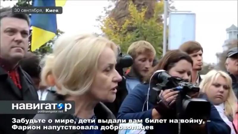 Как зомбируют укропов – Фарион напутствовала добровольцев