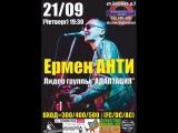 Club BIGBEN►21.09.17 ЕРМЕН АНТИ (гр.