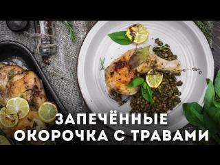 Запеченные окорочка со специями Мужская Кулинария