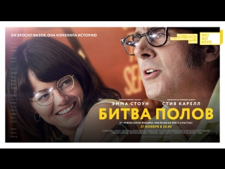 Фестиваль #WhyNotMovie: «Битва полов» (Battle of the Sexes) – Эмма Стоун и Стив Каррел