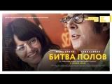Фестиваль #WhyNotMovie: «Битва полов» (Battle of the Sexes) – Эмма Стоун и Стив Каррел