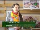 Персональна виставка Художник Алевтина Філон