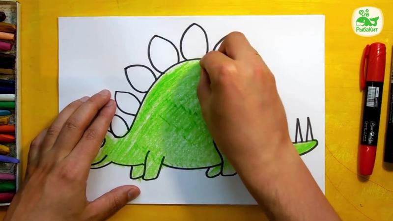 Как нарисовать Динозавра - How to draw dinosaurs Урок рисования для детей от 3 лет