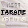 ТАВАЛЕ фестиваль 28 апреля - 9 мая 2018. Крылья.