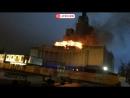Пожар на ВДНХ в Москве