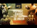 UFC 214  Daniel Cormier vs Jon Jones Weigh-in Face-off