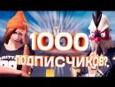RULES OF SURVIVAL 1000 ПОДПИСЧИКОВ НАБЕРЕМ РЕБЯТ ПРИСОЕДИНЯЙСЯ КЛОН PUBG rules of survival