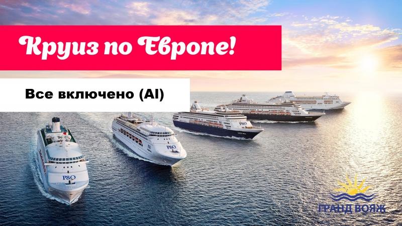 Круиз по Европе на 8-е марта