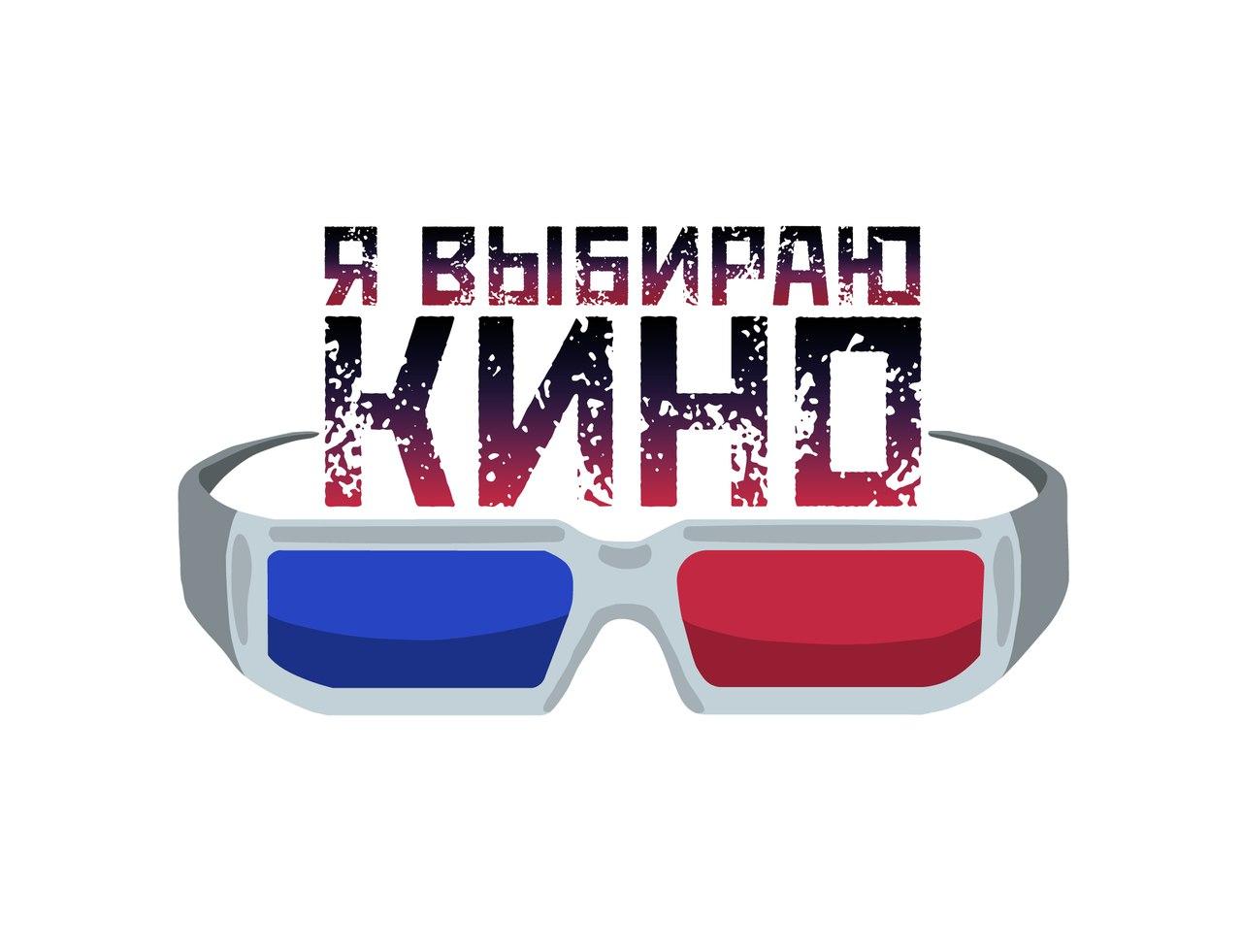 Афиша Екатеринбург Я выбираю кино. Развлекательная игра. ЕКБ