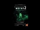 Искатели могил 2 (триллер, ужасы)