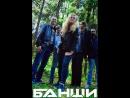 БАНШИ - Враг 16.12.2017 ЯЩИК