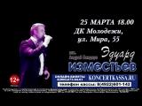 Эдуард Изместьев 25 марта Владимир