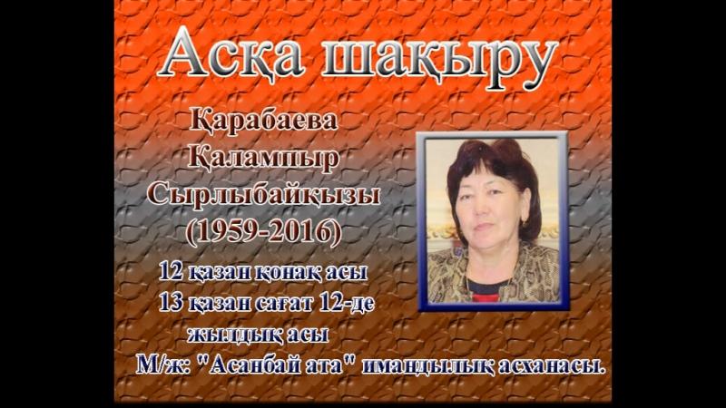 Асқа шақыру Қарабаева Қалампыр Сырлыбайқызы (1959-2016)