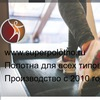 Super Polotno