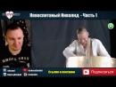 [CheAnD TV - Андрей Чехменок] Инвалид на свидании назвал девушку ПР0СТИТУТК0Й ► Половинки ► Инвалид ► 1