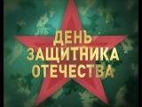 День защитника отечества на Пятом канале