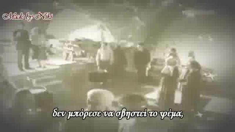 Murat Yildirim ☆.¸¸.♥ SEVDALI ♥ Asi ♥.¸¸.☆ Tuba Buyukustun (greek subs)