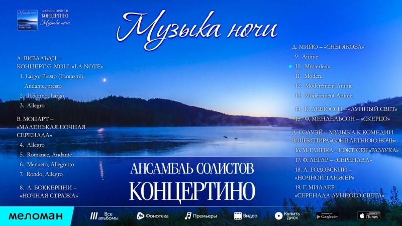 Ансамбль солистов Концертино - Музыка ночи