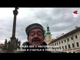 Новогоднее поздравление от Михаила Кожухова