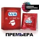 Сэм Арзуманов фото #50