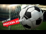 02.11 | МОСКА ЗОВЁТ на футбол. Россия - Аргентина!