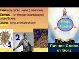 Новое Духовное естество человека, которое можно получить на основании Веры