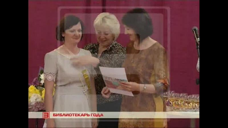БИБЛИОТЕКАРЬ ГОДА - 2017 (Репортаж Илимского регионального телевидения)
