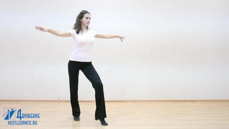 Бейсик дискофокса, часть 3: работа тела, положение тела, фиксация, ноги, бедра, торс