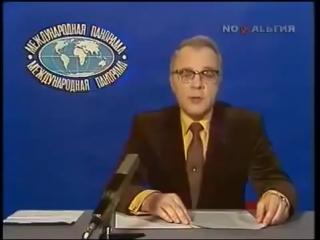 «Международная панорама» о санкциях против СССР. 1982 год. До чего же смешно!!!