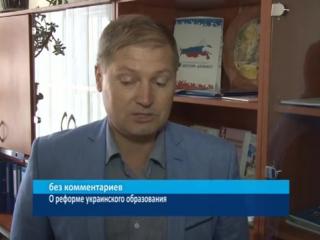 ГТРК ЛНР.О реформе украинского образования.