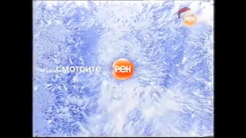 (staroetv.su) Новогодняя заставка анонсов (РЕН ТВ, 18.12.2006-09.02.2007)