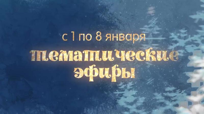 Расписание праздничных эфиров БАЛАНС-ТВ