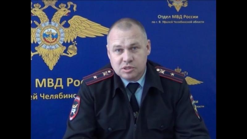 Полицейский Вестник г.Верхний Уфалей 12.01.18