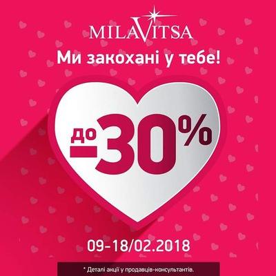 Мила Вица-Макарова