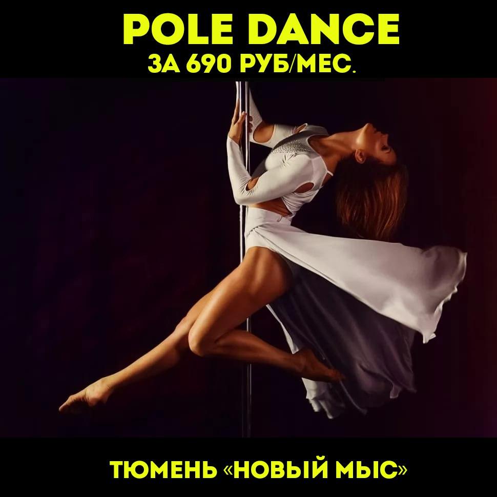 "Афиша Тюмень ""Pole Dance для новичков"" С нуля, без подготовки"