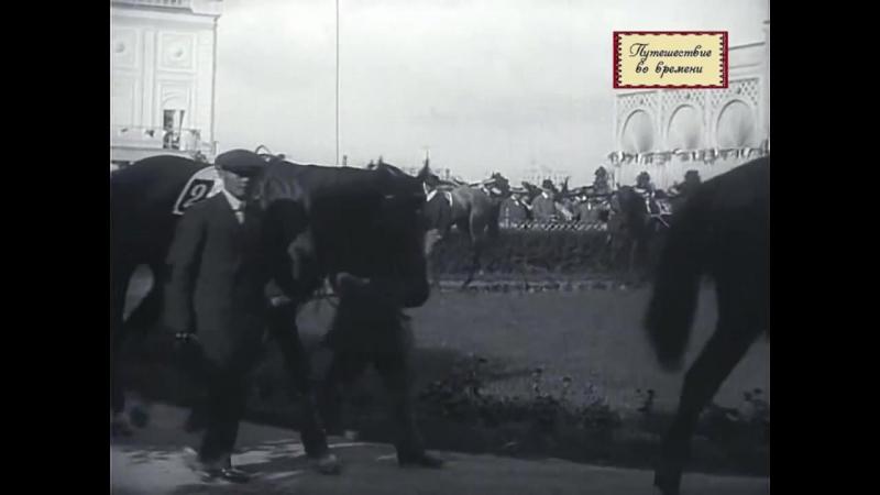 Кинохроника 1913 г. Центральный московский ипподром _ Бега на Беговой