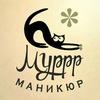 Муррр Маникюр