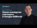 ELama Какие конверсии учитывать в Google AdWords