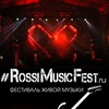 RossiMusicFest | Фестиваль живой музыки