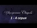 Украденная свадьба 1-4 серия Мелодрама 2015