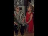 Поздравление бабуле от Ангелины